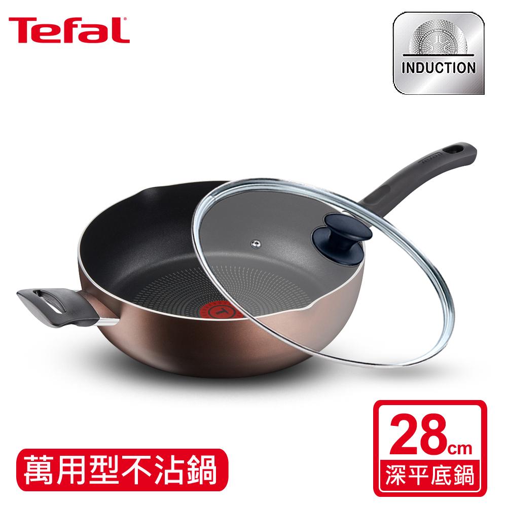 Tefal法國特福極致饗食系列28CM萬用型不沾深平底鍋+玻璃蓋(電磁爐適用)