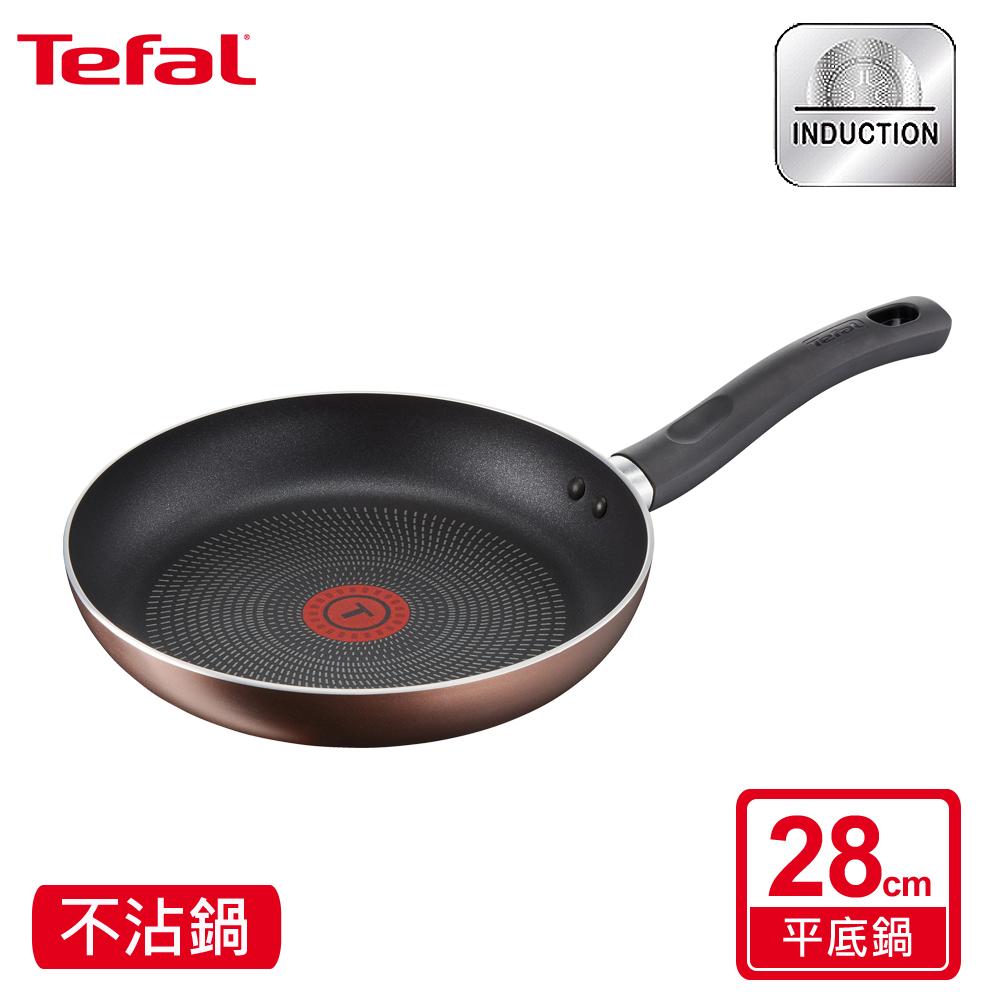 Tefal 法國特福極致饗食系列28CM不沾平底鍋(電磁爐適用)