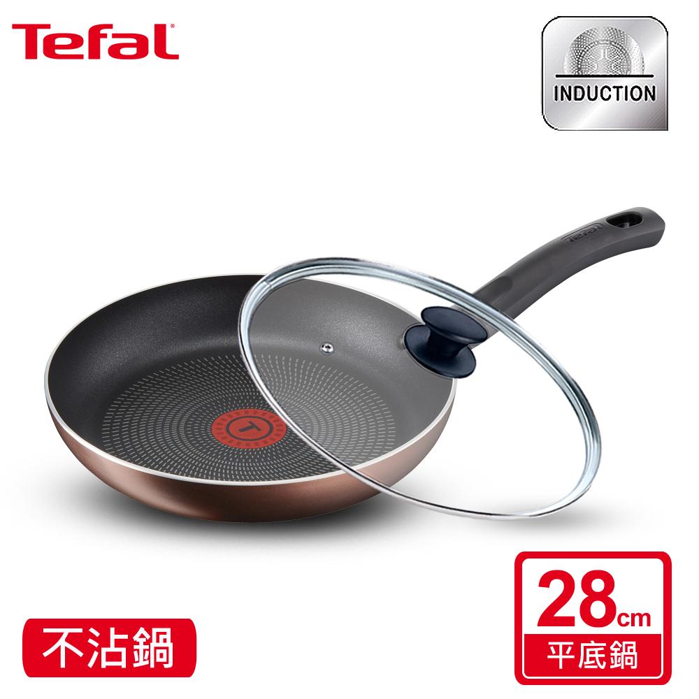 Tefal 法國特福極致饗食系列28CM不沾平底鍋+玻璃蓋(電磁爐適用)
