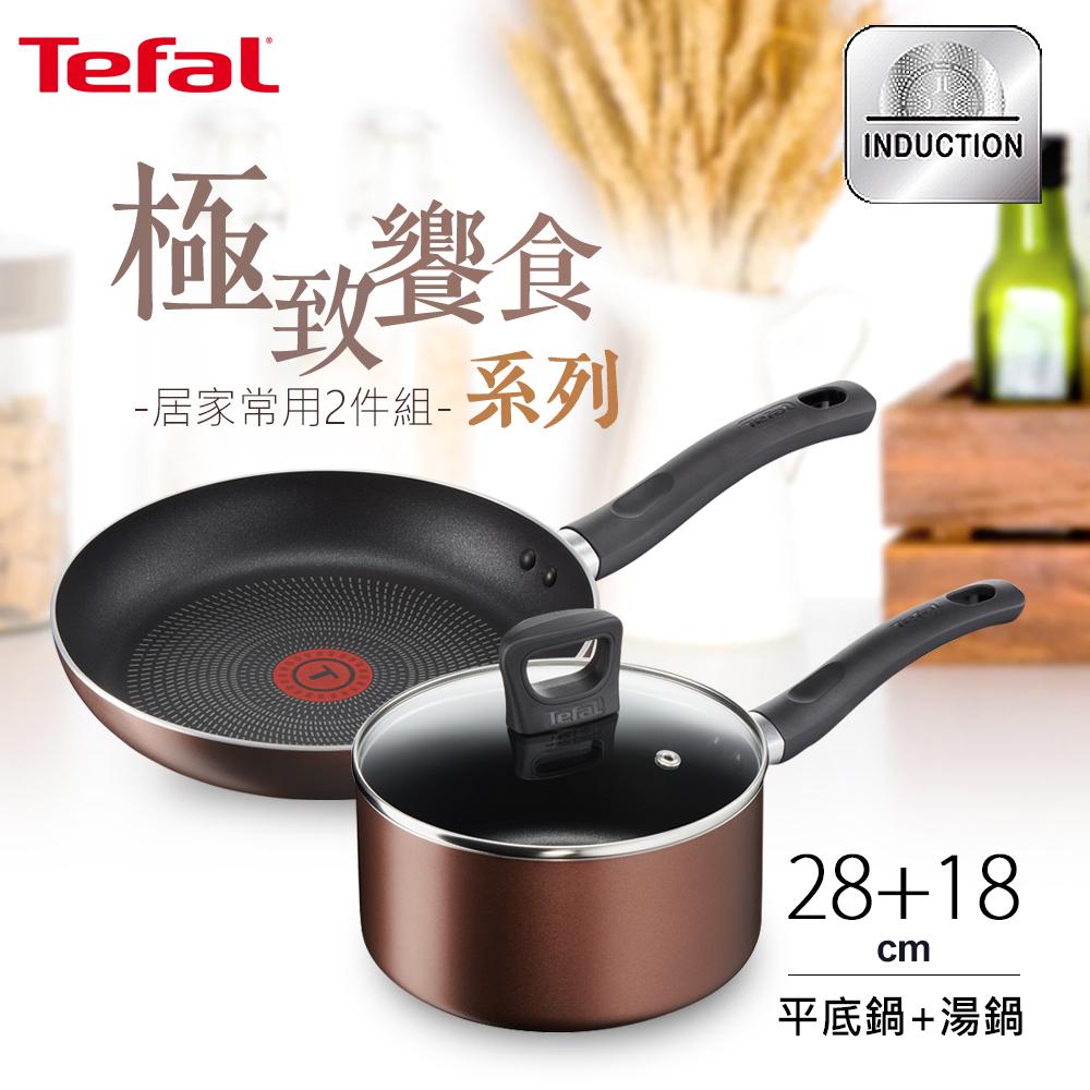 Tefal法國特福 極致饗食不沾鍋-居家常用2件組(28cm平底鍋+18cm單柄湯鍋)