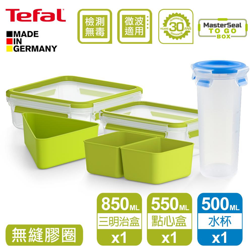 (德國原裝進口)Tefal法國特福 樂活系列保鮮盒三件組(三明治盒0.85L+點心盒0.55L+PP保鮮盒0.5L型)
