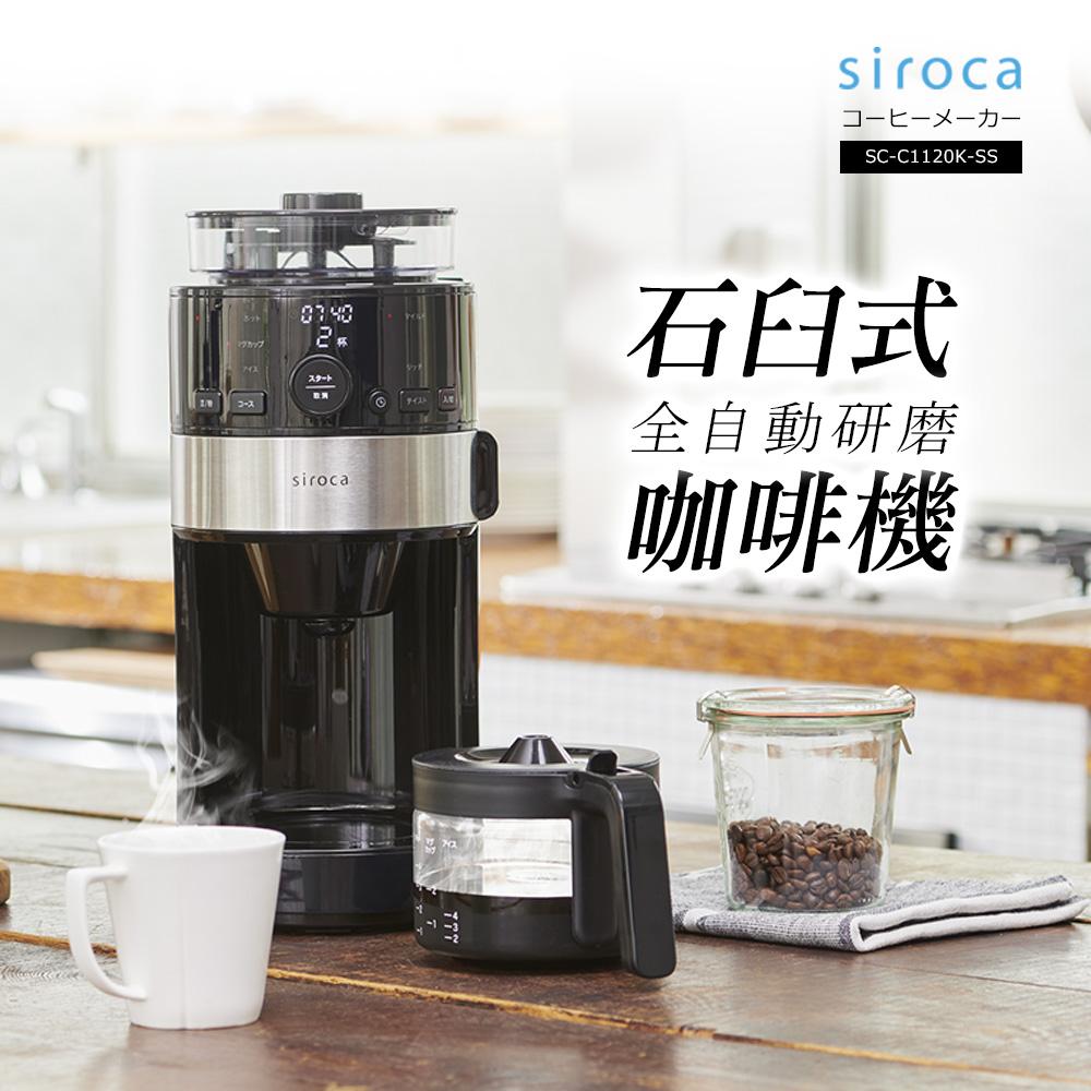 日本Siroca 石臼式/錐磨全自動研磨咖啡機SC-C1120K-SS