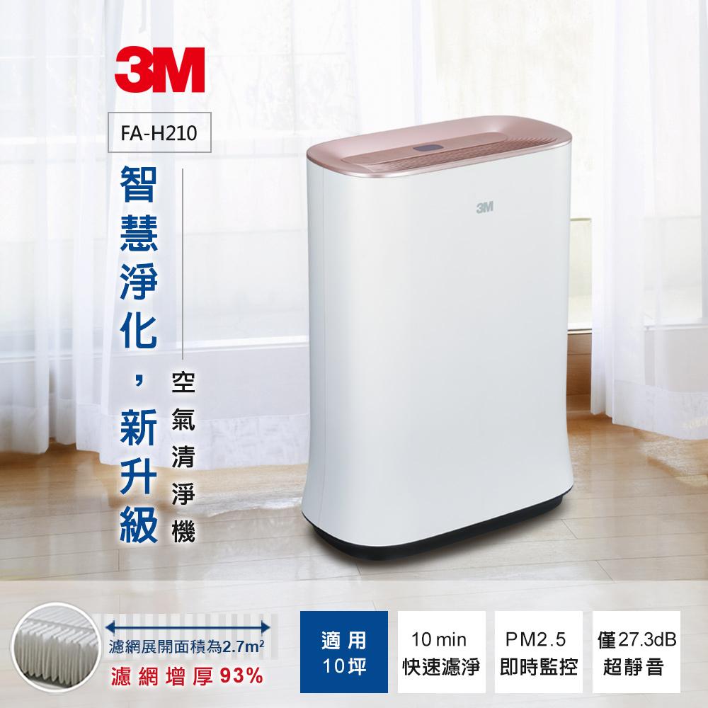 =同N95口罩靜電濾淨原理=【3M】 FA-H210 淨呼吸空氣清淨機