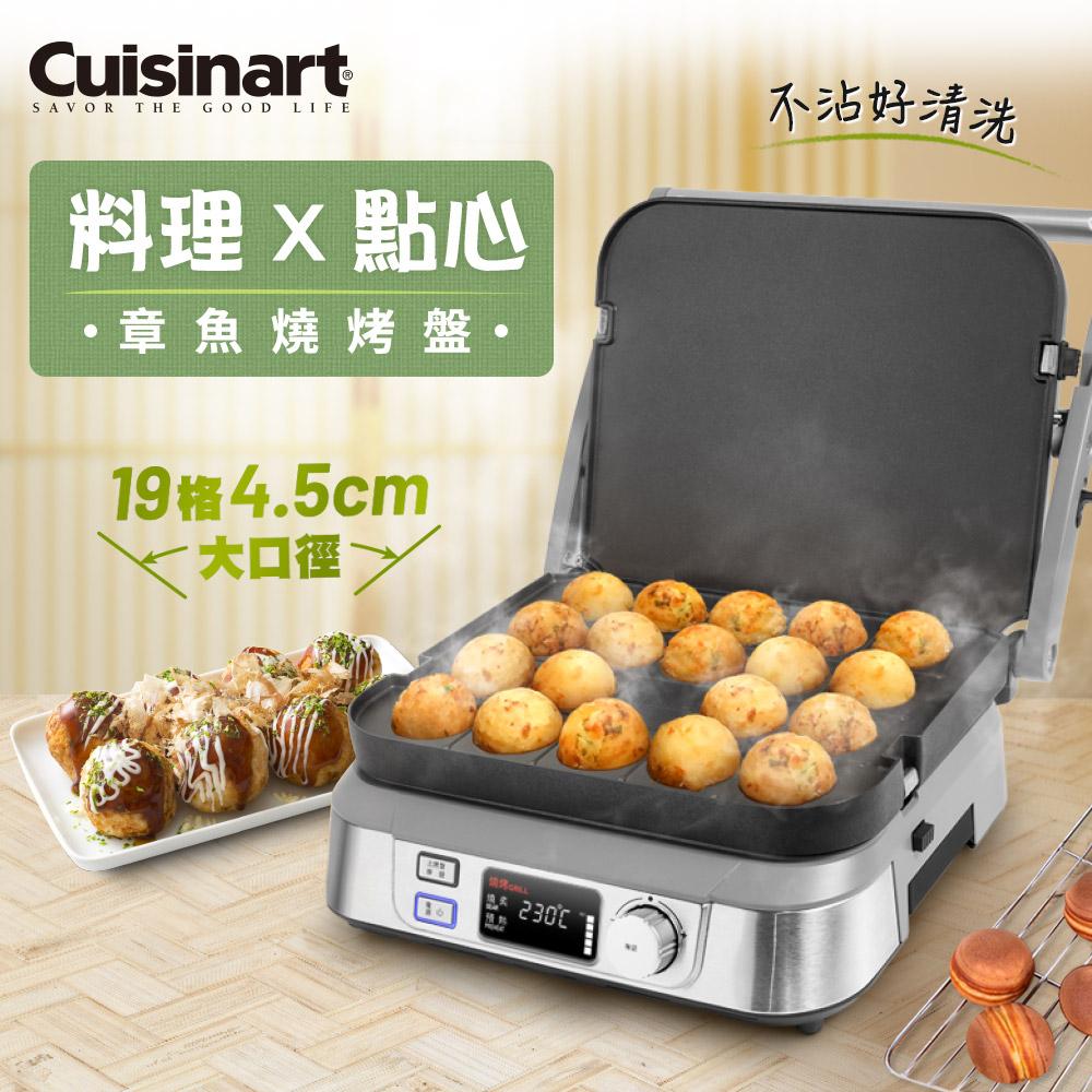美國Cuisinart 多功能煎烤盤專用章魚燒烤盤(適用GR-4NTW、GR-5NTW) GR-TKYP