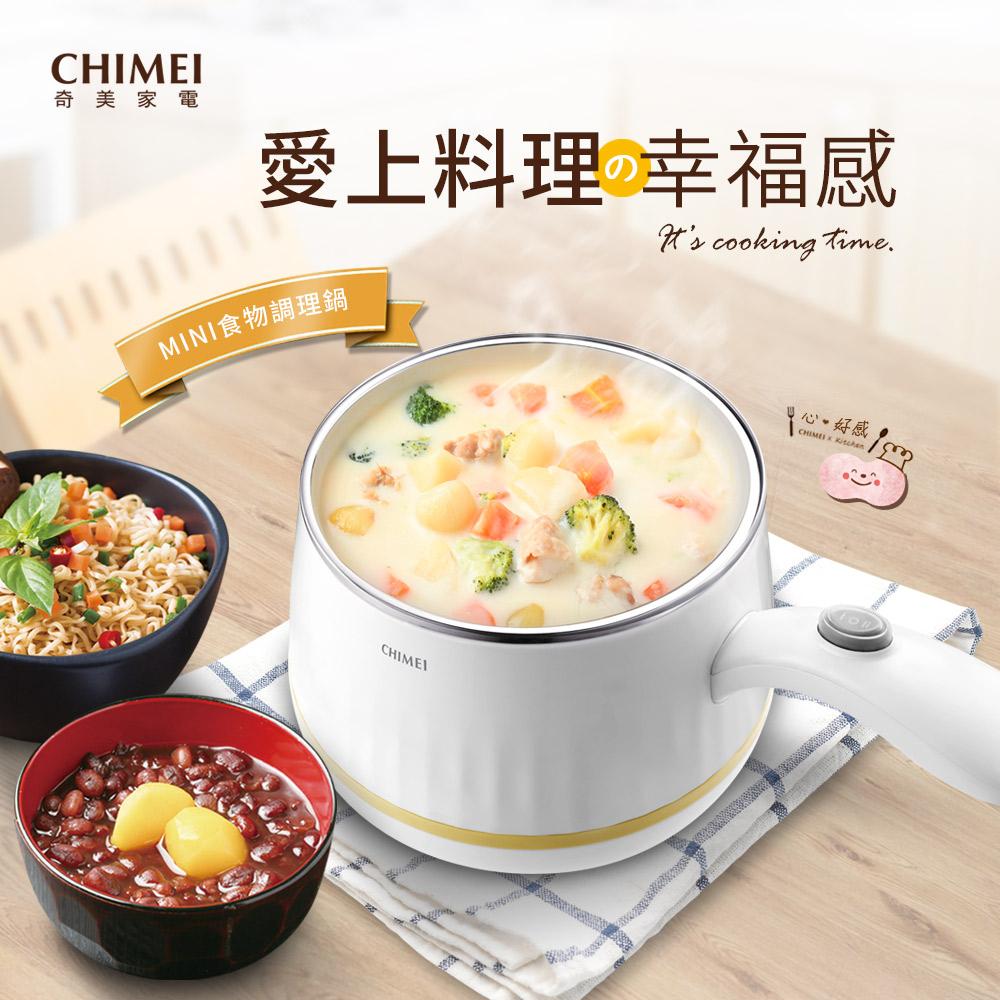 CHIMEI奇美 多功能MINI美食調理鍋/快煮鍋/料理鍋/電火鍋(附蒸架) EP-02MC20