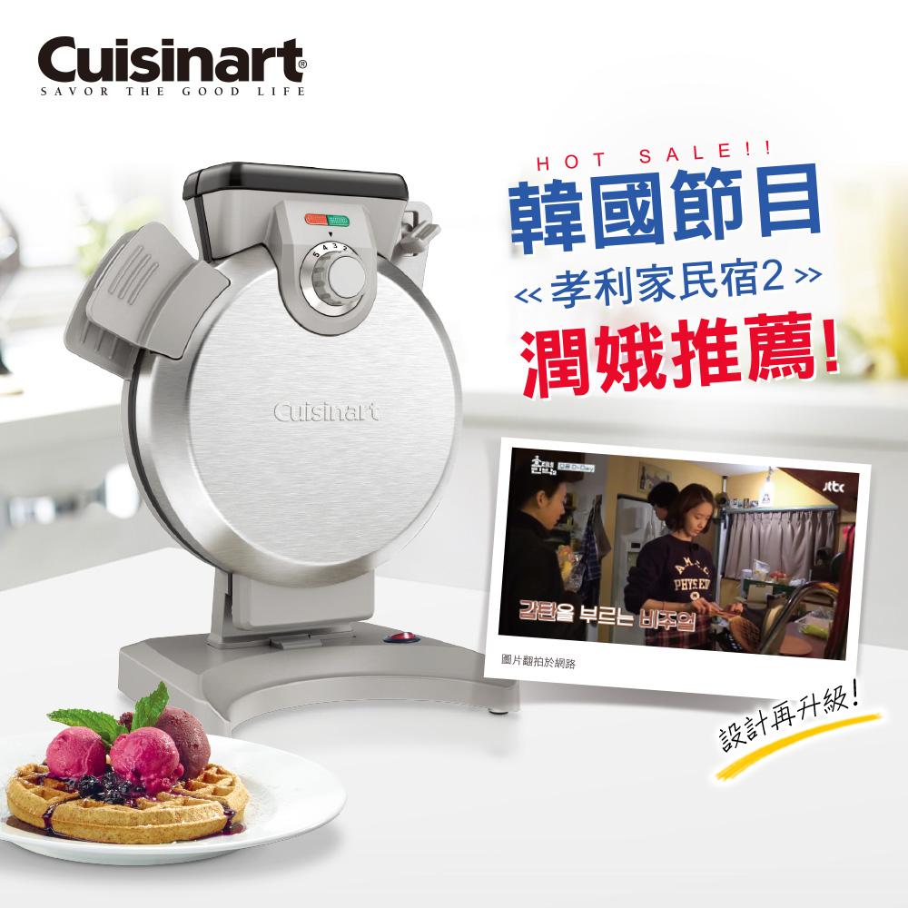 Cuisinart 直立式鬆餅機(第二代鎖扣款)WAF-V100TW-1