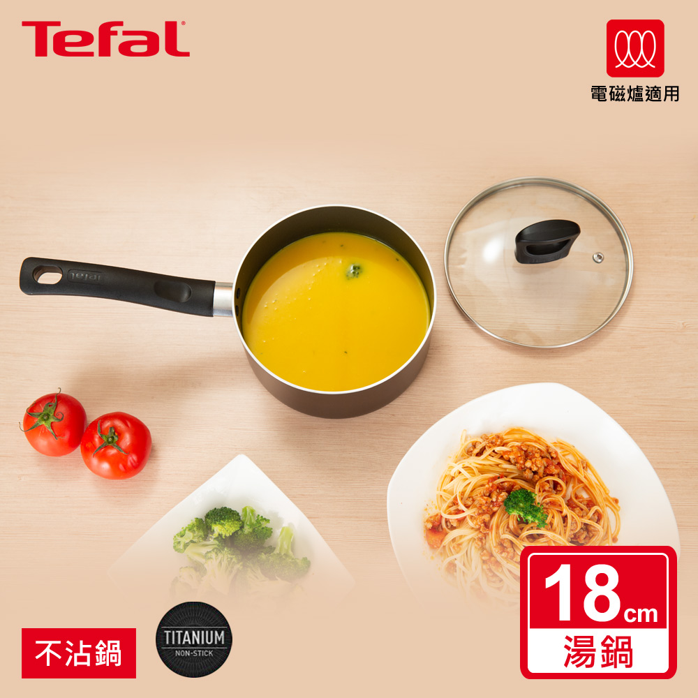 【Tefal法國特福】全新鈦升級 新極致饗食系列18CM單柄不沾湯鍋(含蓋)