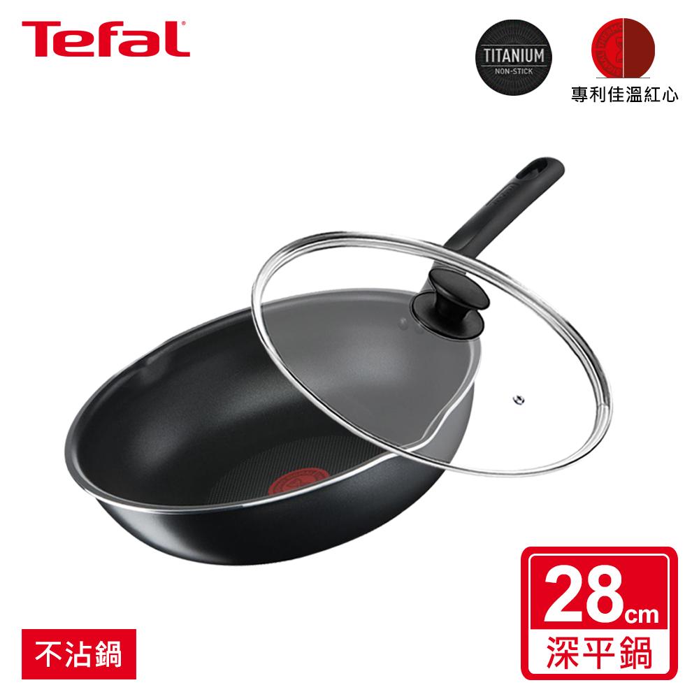【Tefal法國特福】璀璨系列28CM多用不沾深平鍋(炒鍋型)+玻璃蓋