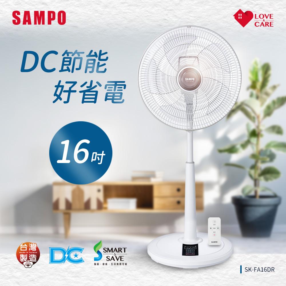 SAMPO聲寶 16吋微電腦遙控DC節能風扇 SK-FA16DR
