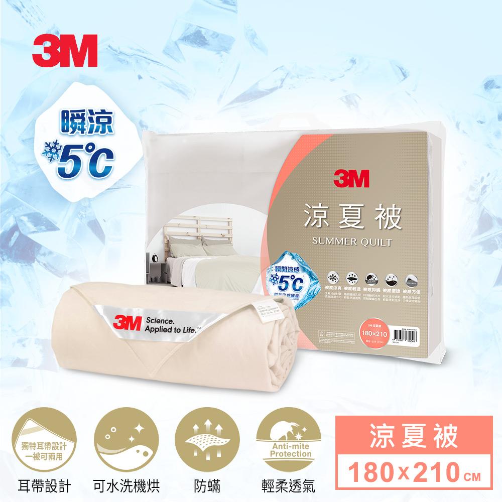 【3M】瞬涼5度C涼夏被-優雅米(雙人6x7)