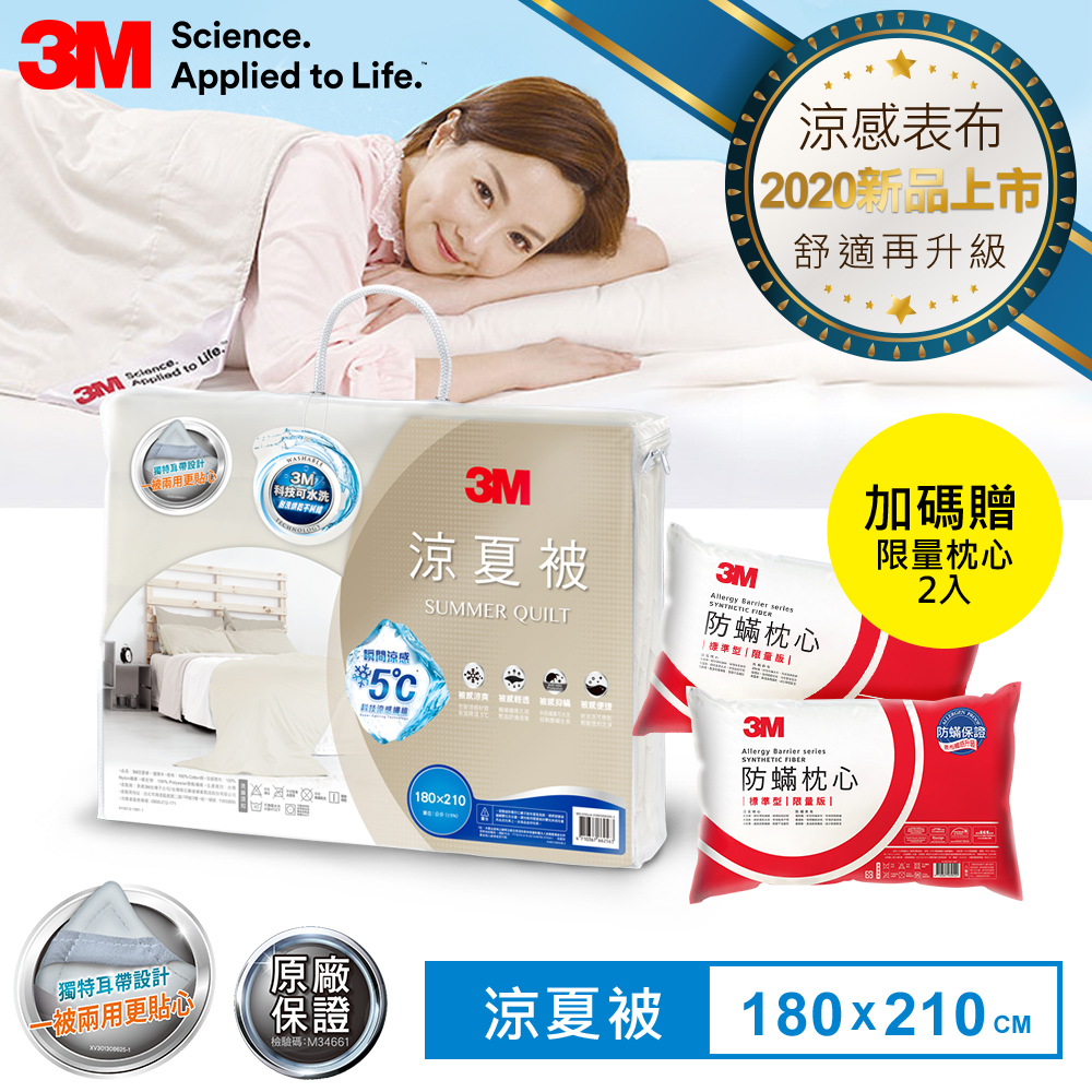 【2020新品上市】3M 瞬涼5度C涼夏被-優雅米(雙人6x7)+2顆標準枕