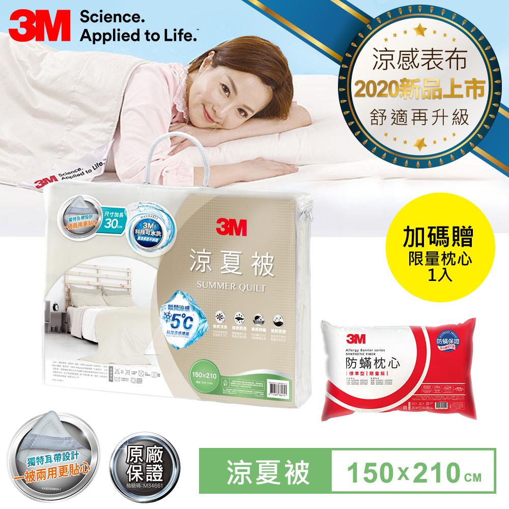 【2020新品上市】3M 瞬涼5度C涼夏被-優雅米(單人5x7)+1顆標準枕