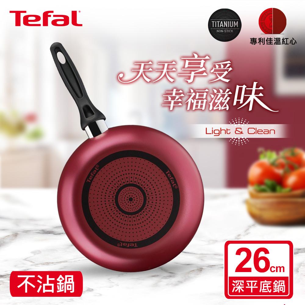 【Tefal法國特福】全新鈦升級 巴洛克系列26CM不沾深平底鍋(深煎鍋) SE-B2240595