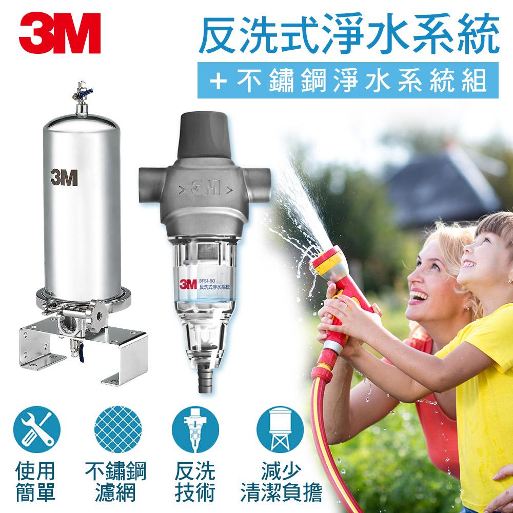 【3M】SS801全戶式不鏽鋼淨水系統(含濾芯)+BFS1-80 反洗式淨水系統
