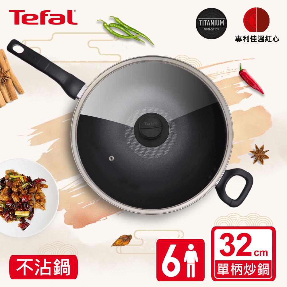 【Tefal法國特福】全新鈦升級 新經典系列32CM單柄不沾炒鍋(加蓋) SE-B5039495
