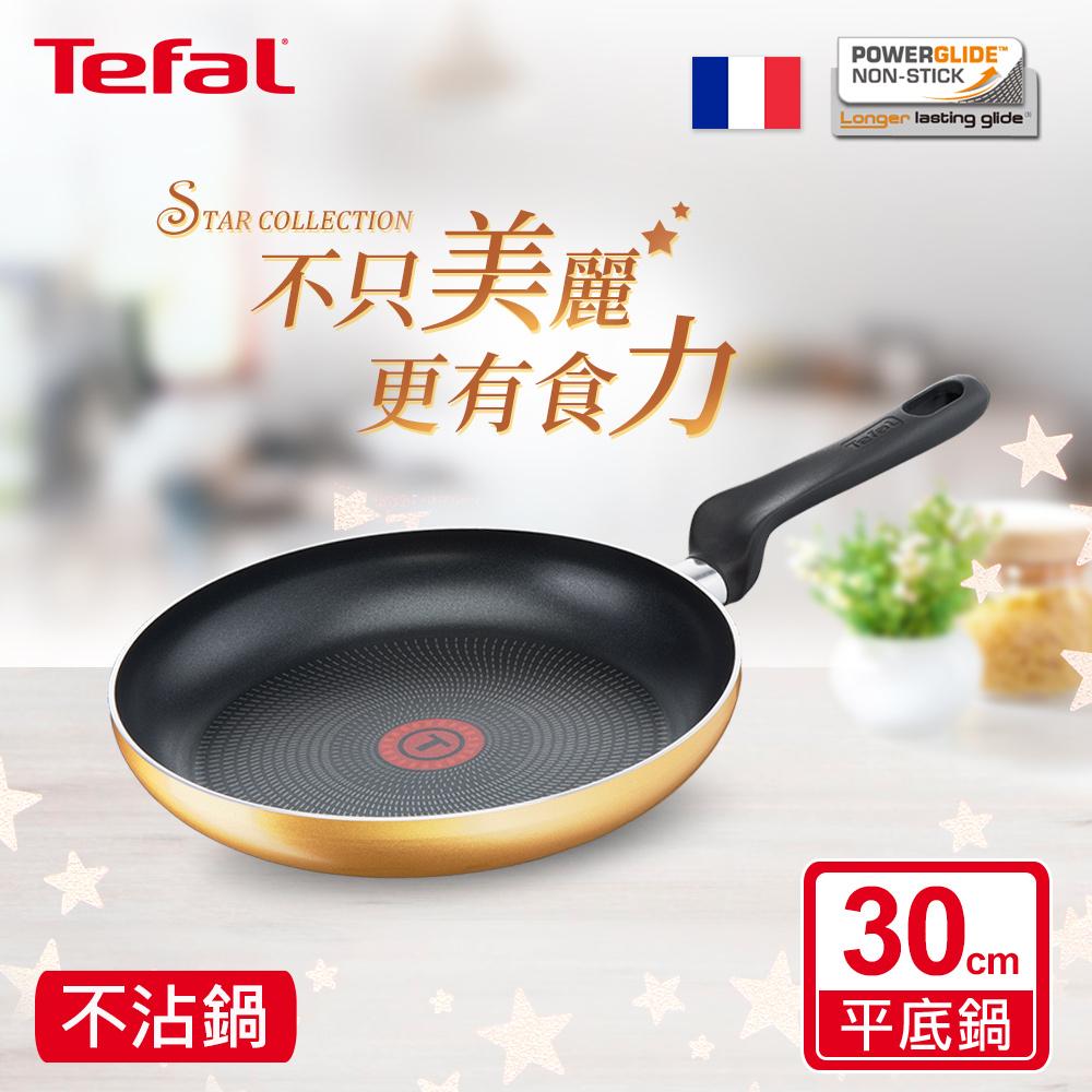 【Tefal法國特福】星鑽系列30CM不沾平底鍋-金 法國製