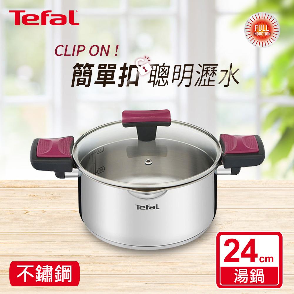 【Tefal法國特福】香頌不鏽鋼系列聰明瀝水24CM雙耳湯鍋(加蓋) SE-G7234674