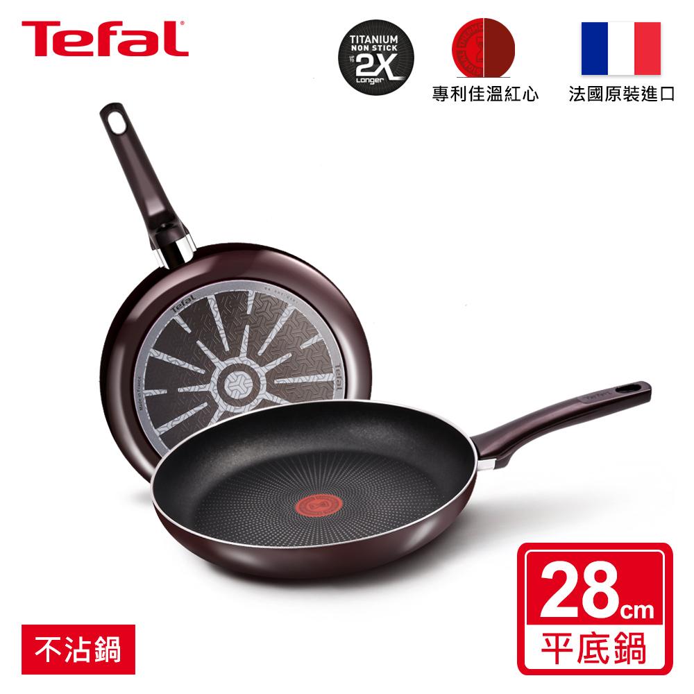 Tefal法國特福 全新鈦升級 烈焰武士系列28CM不沾平底鍋|法國製