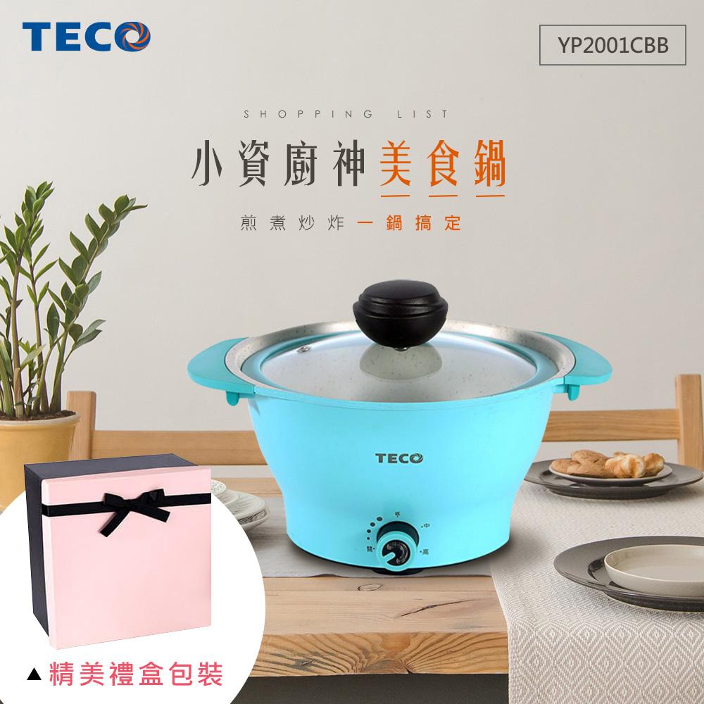 TECO東元 2L多功能無水料理美食鍋-清新藍(附304不鏽鋼架) YP2001CBB