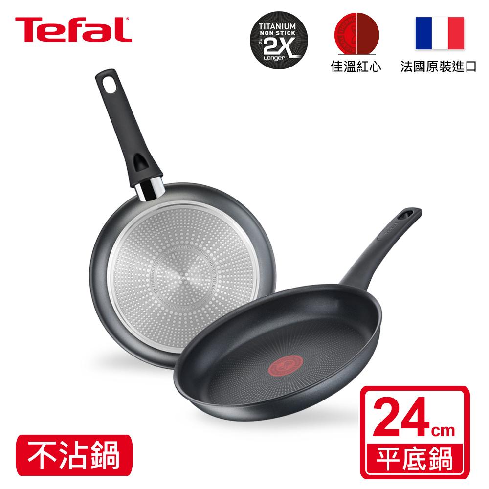 Tefal法國特福 全新鈦升級 左岸雅廚系列24CM不沾平底鍋(電磁爐適用)