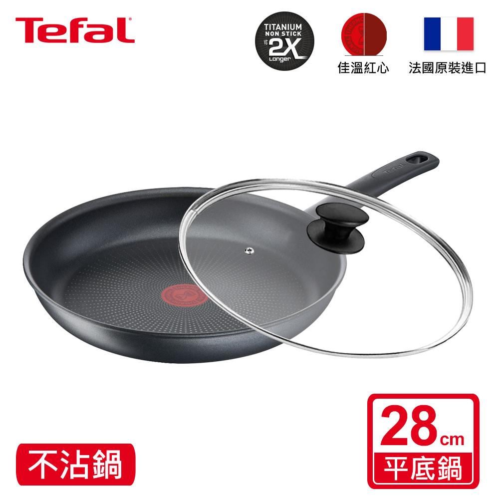Tefal法國特福 全新鈦升級 左岸雅廚系列28CM不沾平底鍋(電磁爐適用)+玻璃蓋