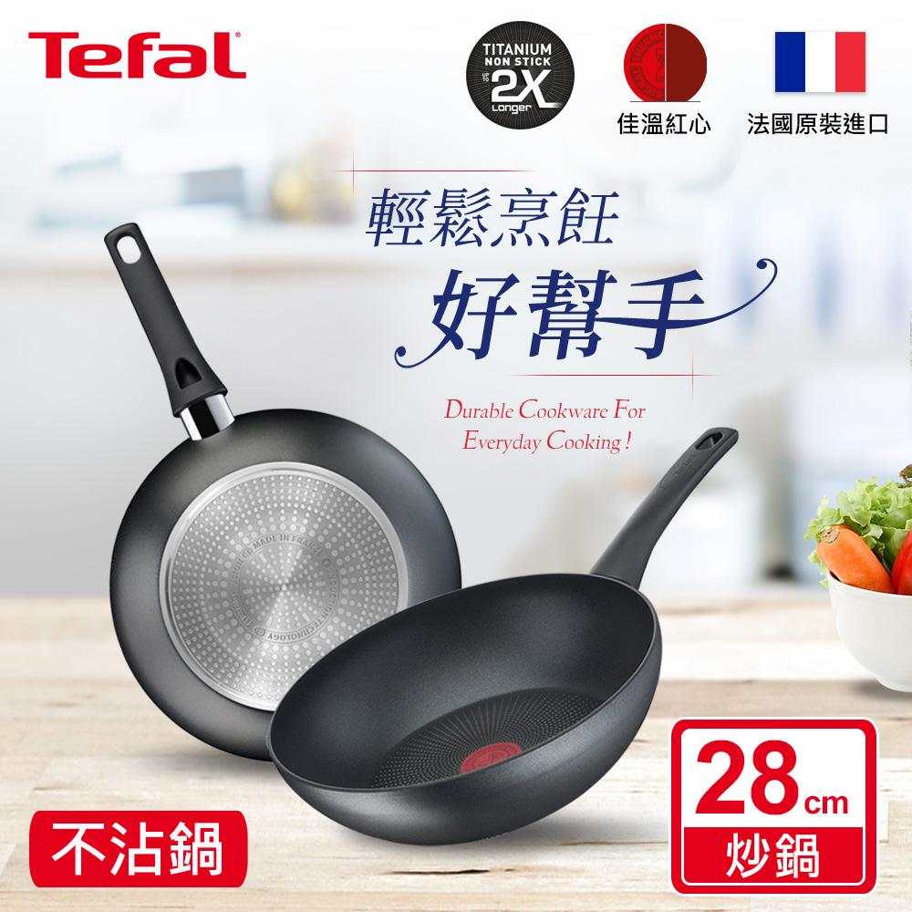 Tefal法國特福 全新鈦升級 左岸雅廚系列28CM不沾小炒鍋(電磁爐適用)
