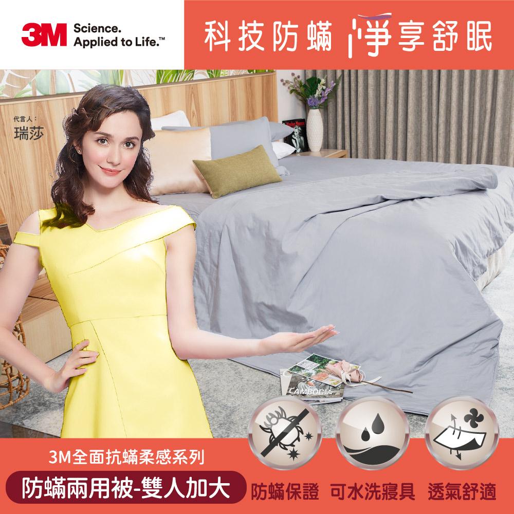 【3M】全面抗蹣柔感系列-防蹣兩用被-雙人加大