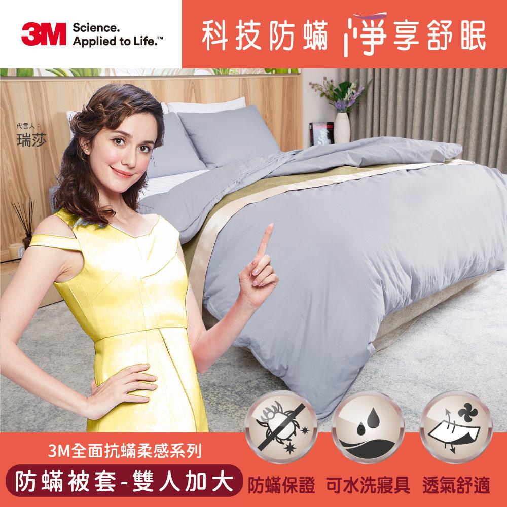 【3M】全面抗蹣柔感系列-防蹣被套-雙人加大