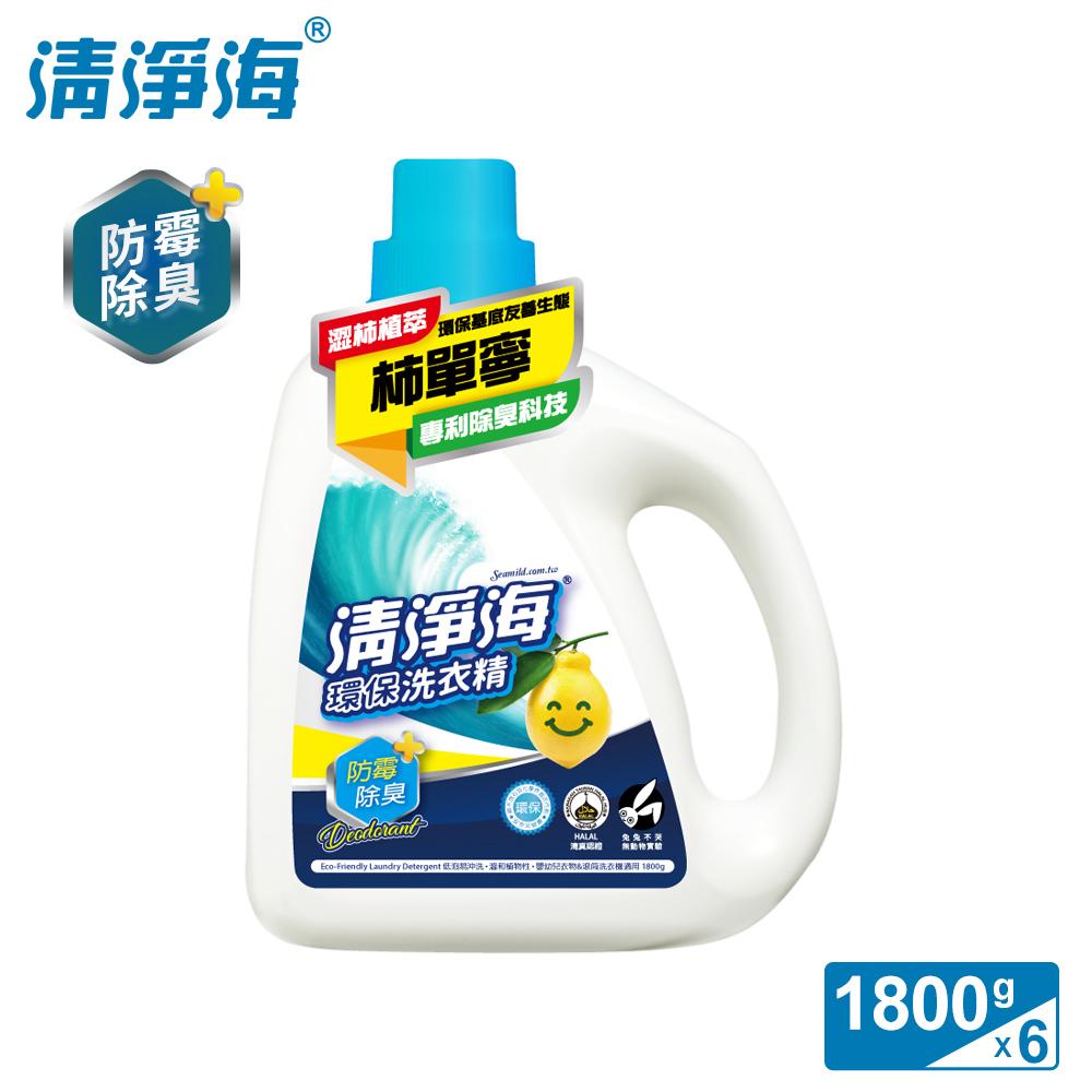清淨海 檸檬系列環保洗衣精-防霉除臭 1800g 6入