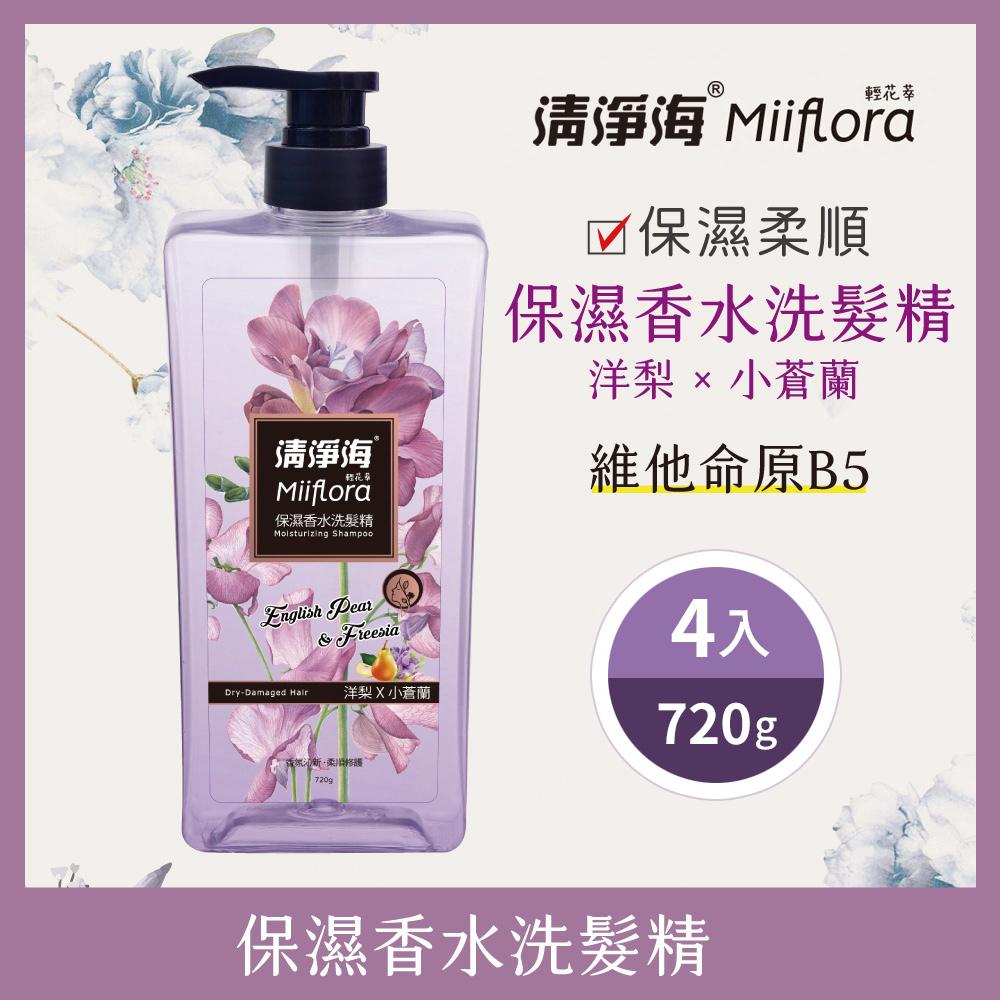 清淨海 輕花萃系列保濕香水洗髮精-洋梨+小蒼蘭 720g4入