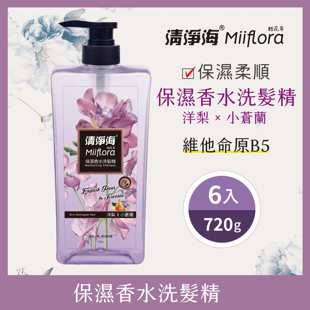 清淨海 輕花萃系列保濕香水洗髮精-洋梨+小蒼蘭 720g6入
