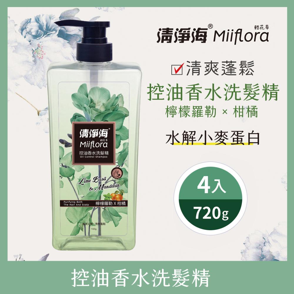 清淨海 輕花萃系列控油香水洗髮精-檸檬羅勒+柑橘 720g 4入