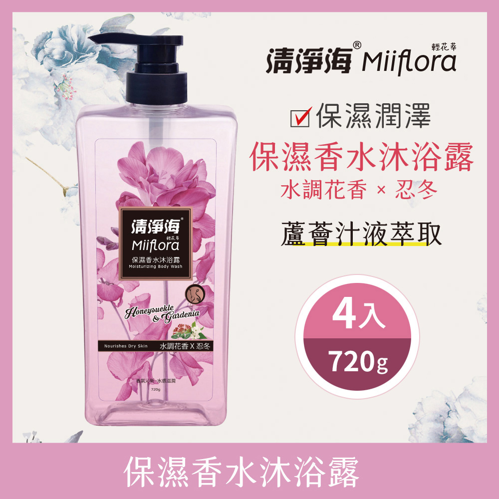 清淨海 輕花萃系列保濕香水沐浴露-水調花香+忍冬 720g 4入