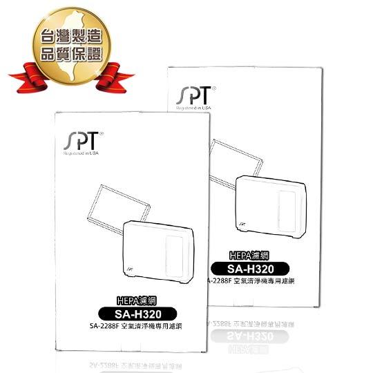 省錢大作戰★尚朋堂 空氣清淨機SA-2288F/SA-2285E專用HEPA濾網SA-H320(2盒)