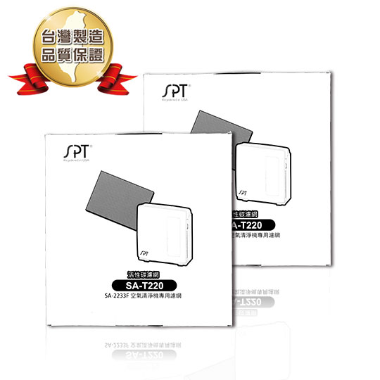 省錢大作戰★尚朋堂 空氣清淨機SA-2233F/SA-2235E專用活性碳濾網SA-T220(2盒)
