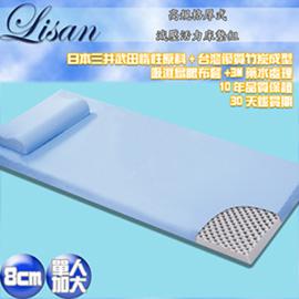 Lisan8公分貴族級減壓活力床墊組-藍—單人加大