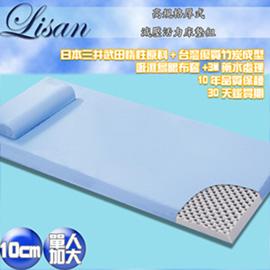 Lisan10公分高規格減壓活力床墊組-藍—單人加大