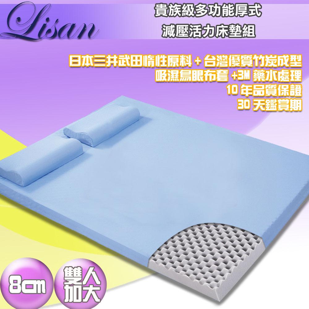 Lisan8公分貴族級減壓活力床墊組-藍—雙人加大