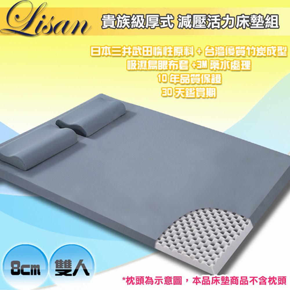 Lisan8公分貴族級減壓活力床墊組-灰—雙人