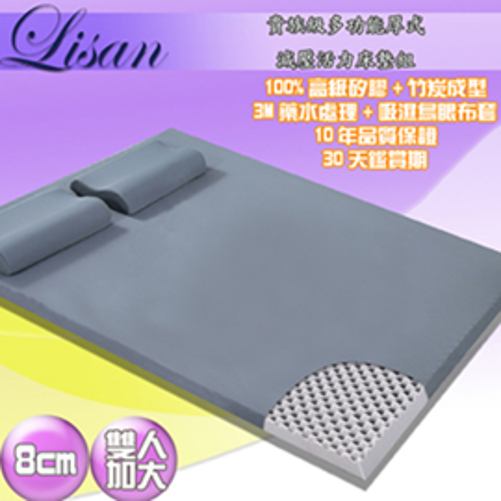Lisan8公分貴族級減壓活力床墊組-灰—雙人加大