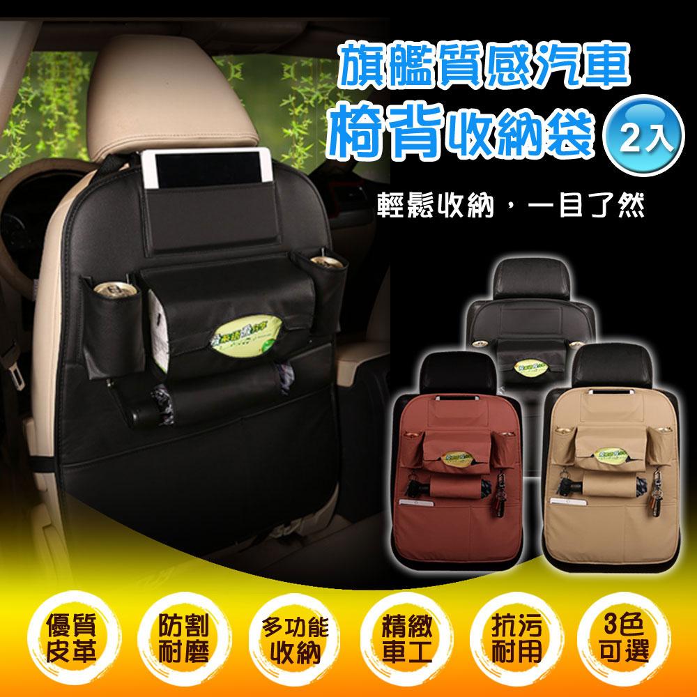旗艦質感汽車椅背收納袋-三色可選(2入)