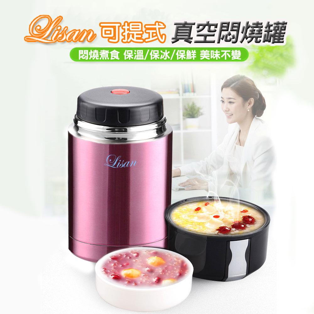 LISAN可提式304不鏽鋼1000ml真空悶燒罐 保溫罐-1入
