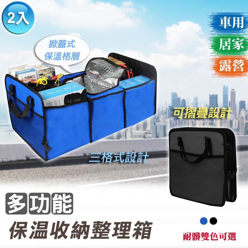多功能保溫收納整理箱 2組入