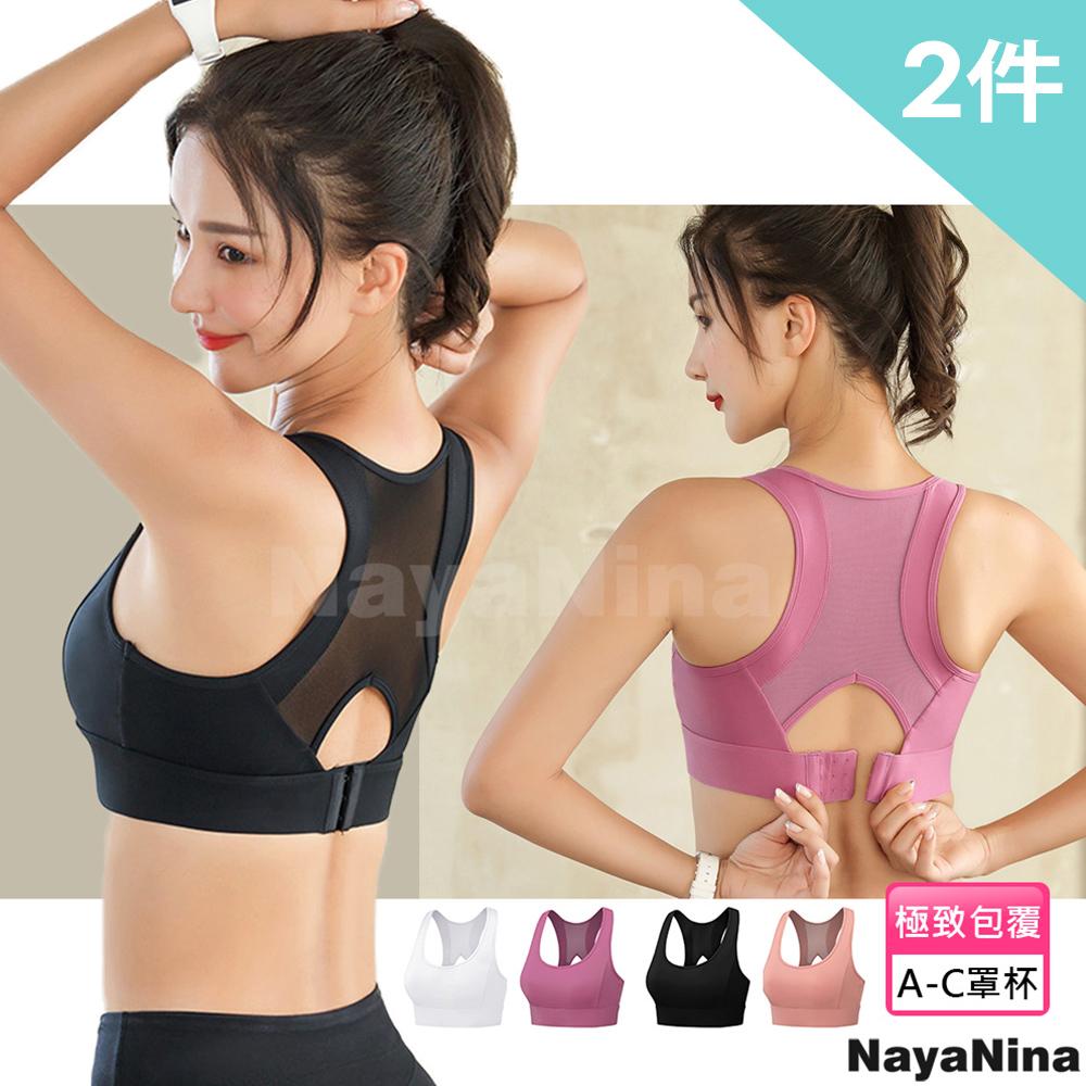 【NAYA NINA】極致包覆可調式涼感無鋼圈運動內衣2件組/M~XL四色選(瑜珈/慢跑/健身/運動背心)