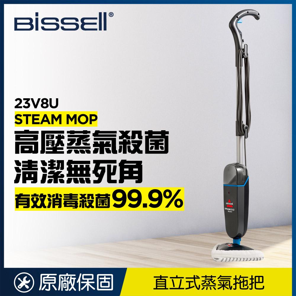 【高溫殺菌防疫神器】美國 Bissell 必勝 直立式蒸氣拖把23V8U