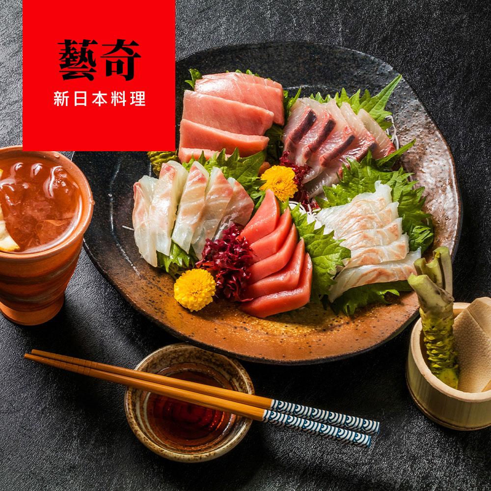【全台多點】藝奇ikki新日本料理禮券四張(限超商取貨)
