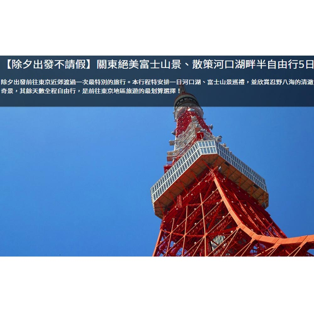 【除夕出發不請假】關東絕美富士山景、散策河口湖畔半自助行5日$47888起