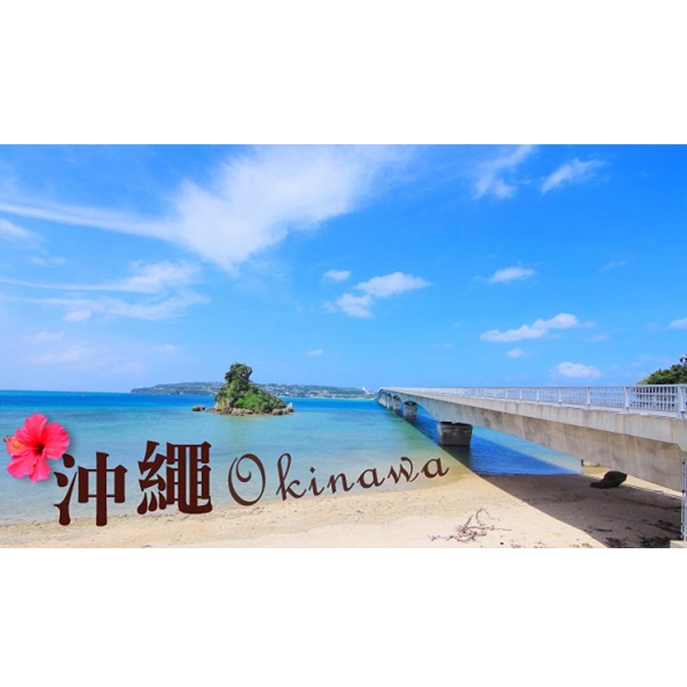 破盤琉球》純愛瀨長島、亞熱帶之森、海洋博公園、那霸半日閒四日(不含稅)