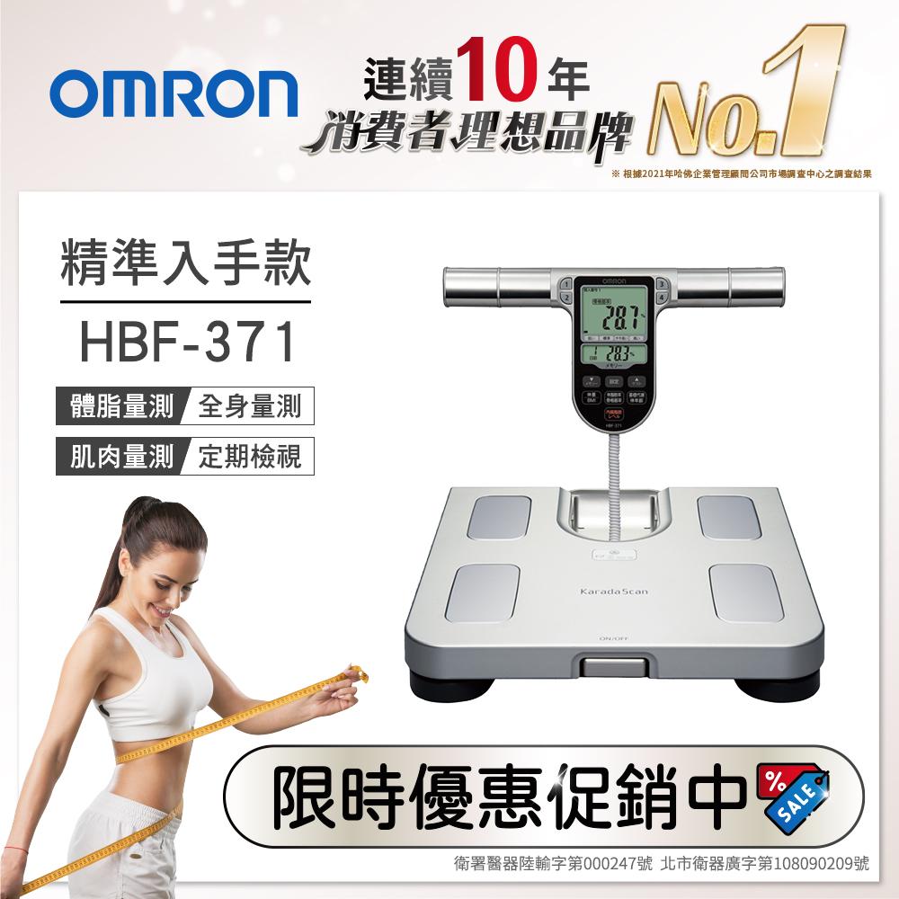 OMRON 歐姆龍 體重體脂計 HBF-371 兩色可選