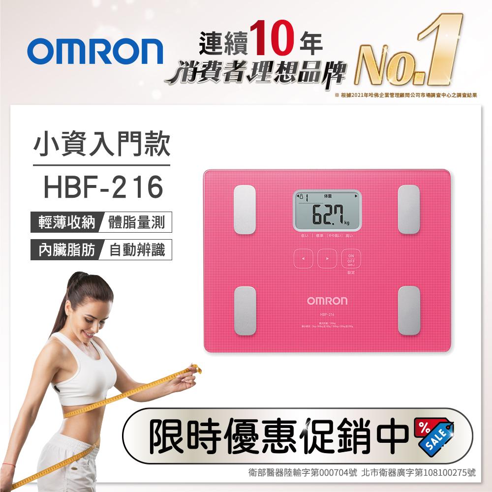 OMRON 歐姆龍 體重體脂計 HBF-216 粉紅色